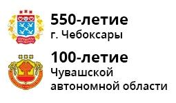 550-летие г.Чебоксары и 100-летие Чувашской автономной области