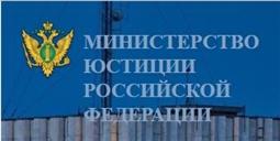 Минюст России