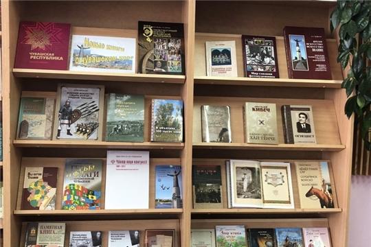 В Центральной библиотеке Ибресинского района организована выставка-просмотр «Новые книги о чувашском крае»