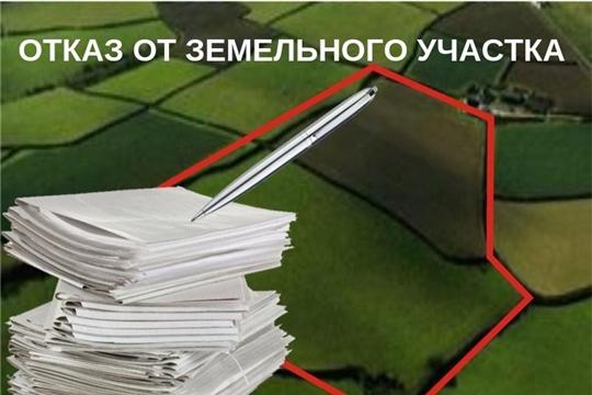 Отказ от земельного участка