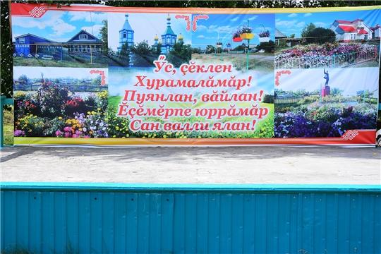 Хормалинцы отпраздновали День села