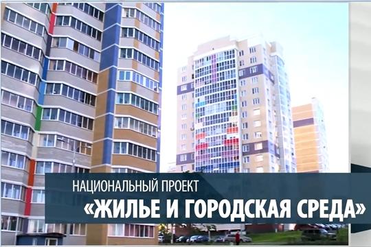 Национальный проект «Жильё и городская среда»