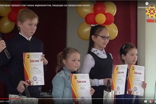 В Чебоксарах прошел слет юных журналистов, пишущих на чувашском языке