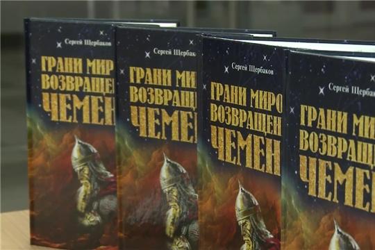 В Чувашском книжном издательстве вышла книга «Грани миров: возвращение Чеменя»
