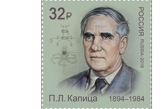 Физика Петра Капицу увековечили на почтовой марке