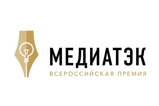 Национальное телевидение Чувашии — призер V Всероссийского конкурса «МедиаТЭК»