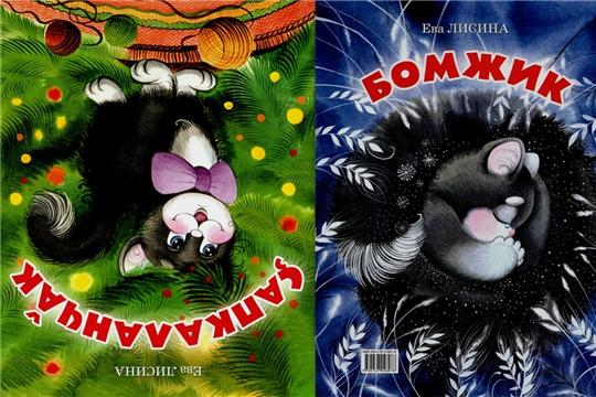 Издана новая детская книга Евы Лисиной