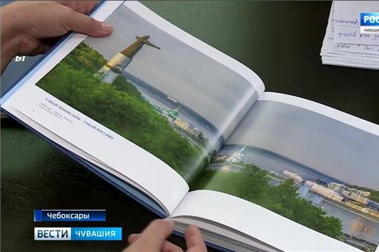 Чувашское книжное издательство и городская администрация выпустили памятный альбом к 550-летнему юбилею Чебоксар