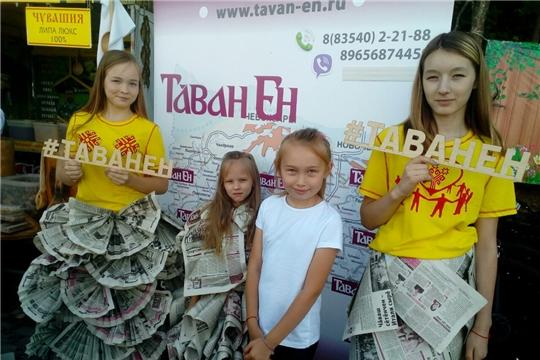 Экспозиция газеты «Тӑван Ен» на Дне города Чебоксары