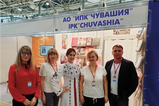 ИПК «Чувашия» и Чувашское книжное издательство представлены на Московской международной книжной ярмарке