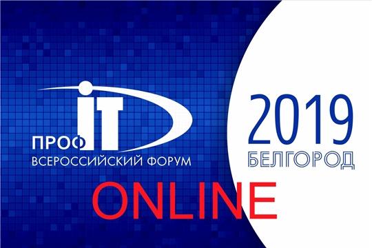 Всероссийский форум «ПРОФ-IT.2019» пройдет в прямом эфире
