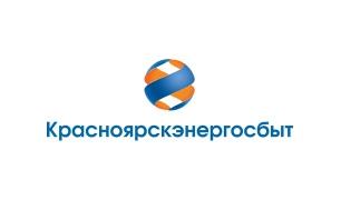 """ПАО """"Красноярскэнергосбыт"""""""