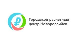 """ООО """"Городской расчетный центр"""" г. Новороссийск"""