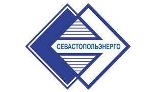"""ООО """"СЕВАСТОПОЛЬЭНЕРГО"""" г.Севастополь"""