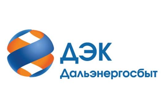Компания ПАО «ДЭК» выразила благодарность специалистам ГК «ИСЕРВ» за плодотворное сотрудничество, высокий профессионализм