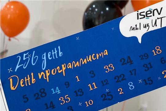 Сегодня праздник у ребят! День программиста в ISERV