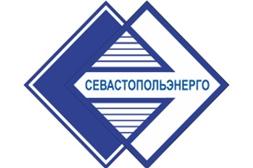 ООО «Севастопольэнерго» - ведущее электросетевое предприятие, осуществляющее деятельность по передаче и распределению электрической энергии на территории города федерального значения Севастополя использует АИС «Omni-US»