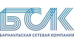 ООО «Барнаульская сетевая компания»