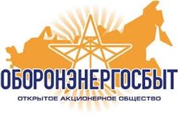Тиражирование АИС «Omni-UtilitieS» в филиалах ОАО «Оборонэнергосбыт»