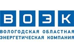 АО «Вологодская областная энергетическая компания»