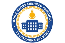 Фонд капитального ремонта Республики Бурятия