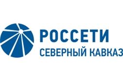ПАО «Россети Северный Кавказ»