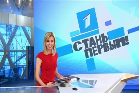 В Международный день защиты детей в Чебоксарах проходит акция Первого канала «Стань первым» (Первый канал)
