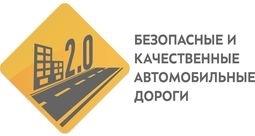 """Национальный проект """"Безопасные и качественные автомобильные дороги"""", 2019 год"""