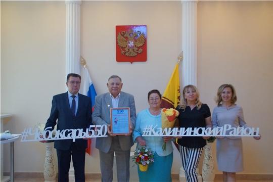 Калининский район: в год 550-летия г. Чебоксары супруги Комаровы отметили «золотую» свадьбу