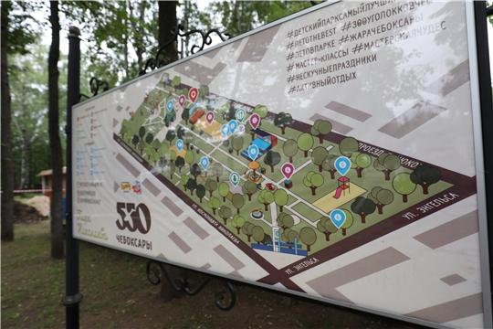 Лакреевский лес и Парк Николаева к 550-летию Чебоксар модернизированы поэтапно и комплексно
