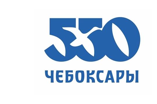 К 550-летию г. Чебоксары: об истории города - его жителям
