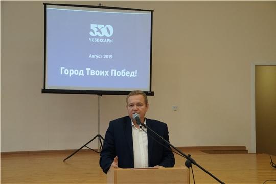 «Открытый город»: основная тема на встрече с жителями Калининского района – 550-летие г. Чебоксары