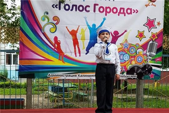 В Калининском районе г. Чебоксары пройдет очередной этап конкурса «Голос города»