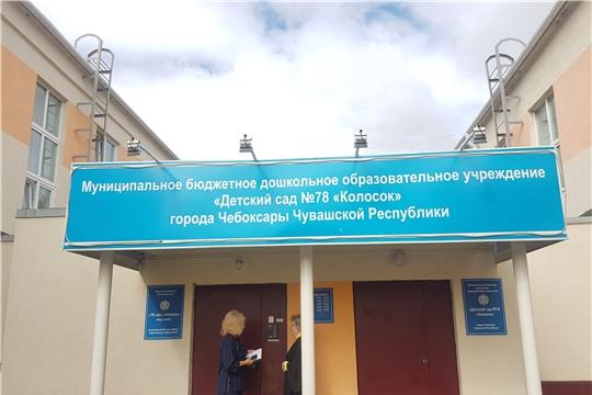 В Калининском районе г. Чебоксары проверяют готовность детских садов к учебному году