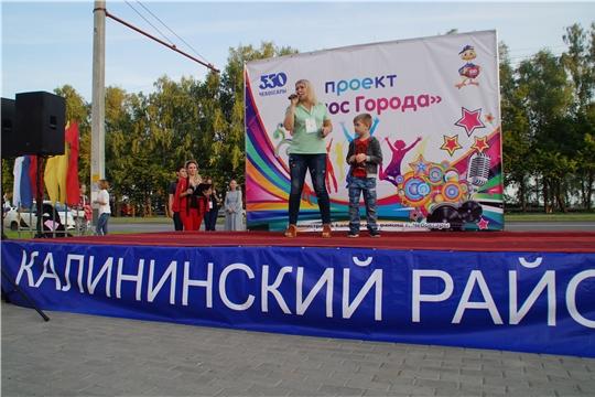 «Голос города»: жителям Калининского района предлагают исполнить песню и поздравить г. Чебоксары с 550-летием