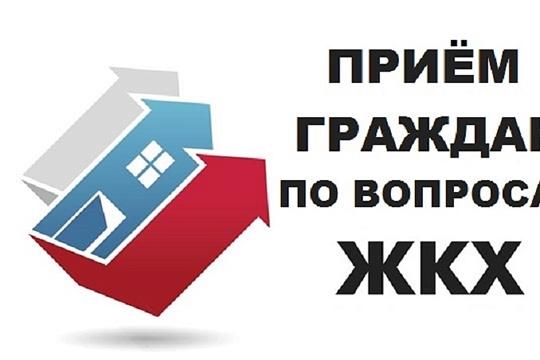 16 августа жители Калининского района смогут задать вопросы по теме ЖКХ
