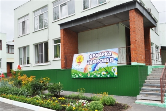 В комплексном центре г. Чебоксары пройдет «Ярмарка здоровья»