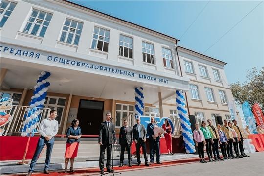 В Чебоксарах торжественно открыли новый корпус школы №61