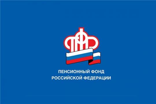 Пенсионный фонд России в г. Чебоксары разъясняет