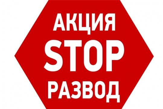 13 сентября 2019 г. отделом ЗАГС Калининского района г. Чебоксары Чувашской Республики объявлен «День без разводов»