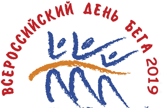 Любители бега из Калининского района города Чебоксары примут участие в «Кроссе нации - 2019»