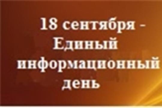 В Калининском районе Чебоксар Единый информационный день пройдет на 7 предприятиях.