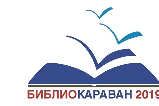 «БИБЛИОКАРАВАН – 2019»: на базе библиотеки им. М. Сеспеля пройдет работа секции «Продвижение чтения: диапазон идей и практик»