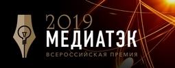 МедиаТЭК-2019