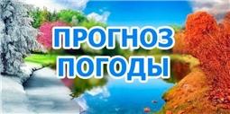 Погода в Комсомольском районе