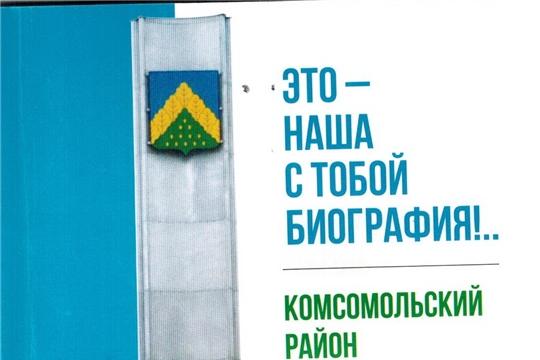 Большой подарок - к юбилею Комсомольского района