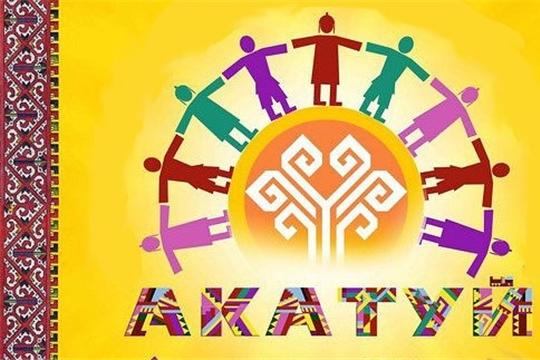 Приглашение на «Акатуй - 2019» в Комсомольском районе