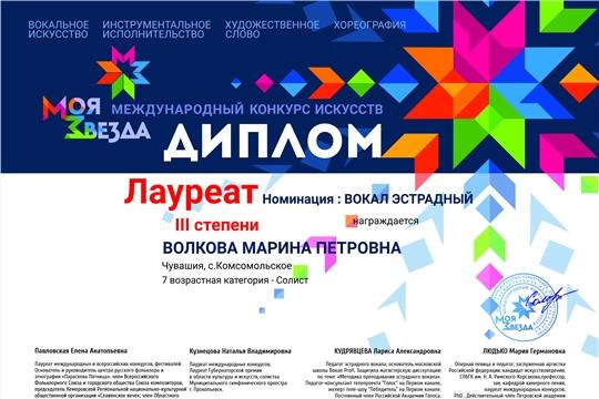 Марина Волкова - лауреат III степени Международного конкурса искусств «Моя звезда»