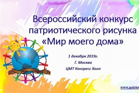Приглашаем к участию во Всероссийском конкурсе патриотического рисунка «Мир моего дома»