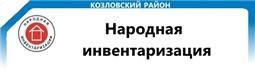 """Акция """"Народная инвентаризация"""" в Козловском районе"""